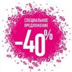 -40% на второй продукт