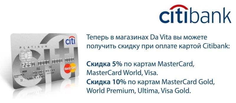 Скидки 5 и 10 по карте Citibank