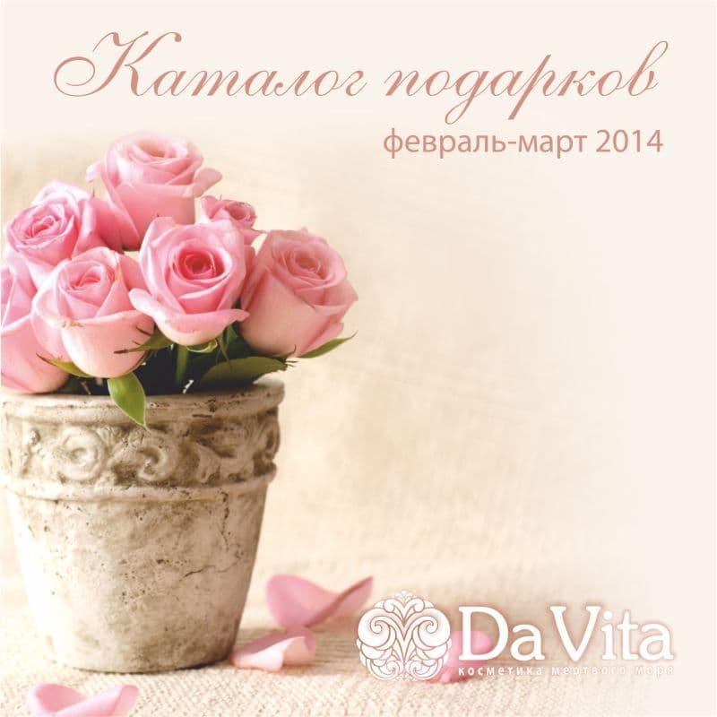 Весенний каталог подарков Da Vita