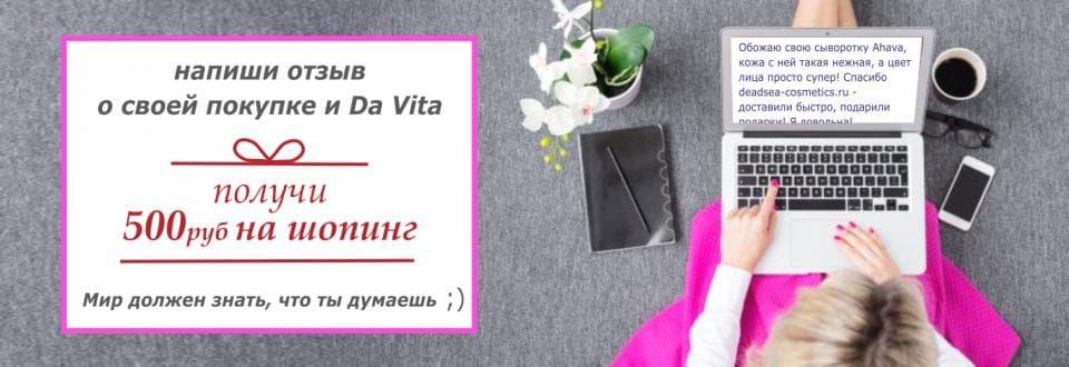Пиши отзывы- получай подарки