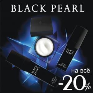 -20 на весь Black Pearl