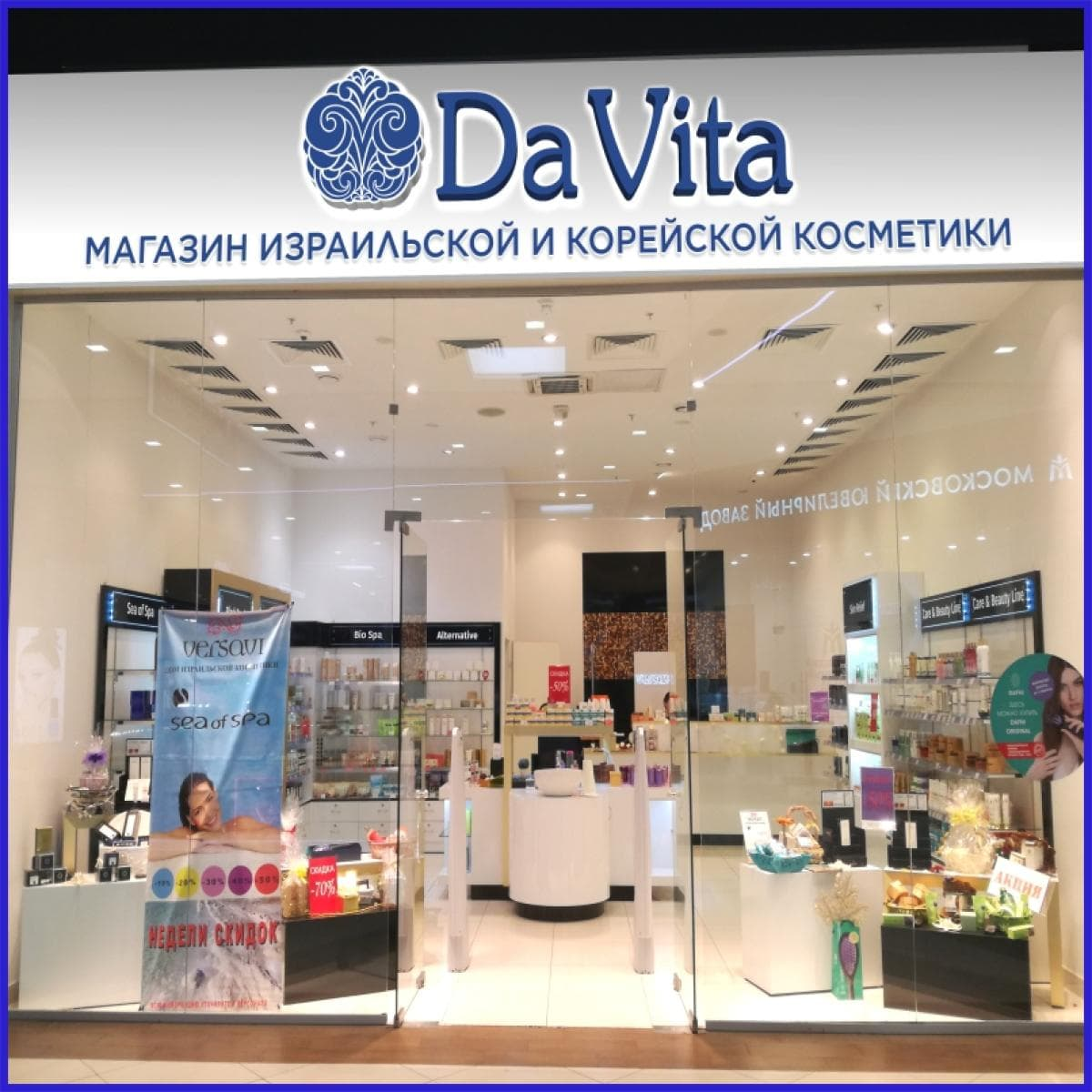 ОТКРЫТИЕ 1 августа - Магазин израильской косметики в ТРЦ Весна Алтуфьево