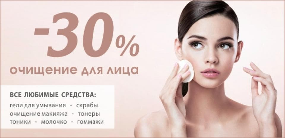 -30 вс очищение лица