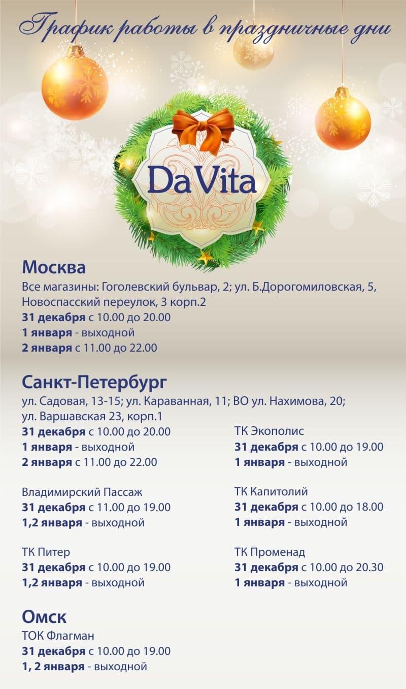 График работы магазинов Da Vita в новогодние праздники