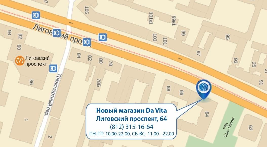 Магазин Da Vita на Караванной переезжает на Лиговский проспект