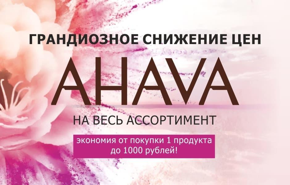 Грандиозное снижение цен на Ahava