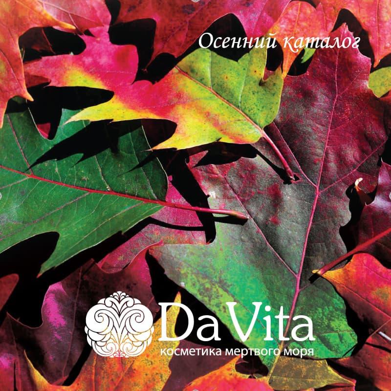 Осенний каталог Da Vita