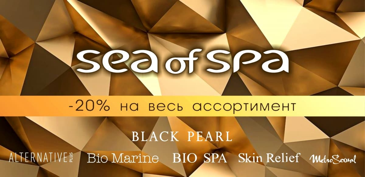 Скидка 20 на Sea of Spa