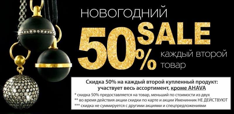 50 КАЖДЫЙ ВТОРОЙ
