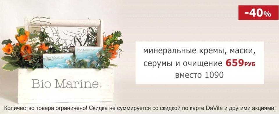 Минеральный уход за 659 рублей