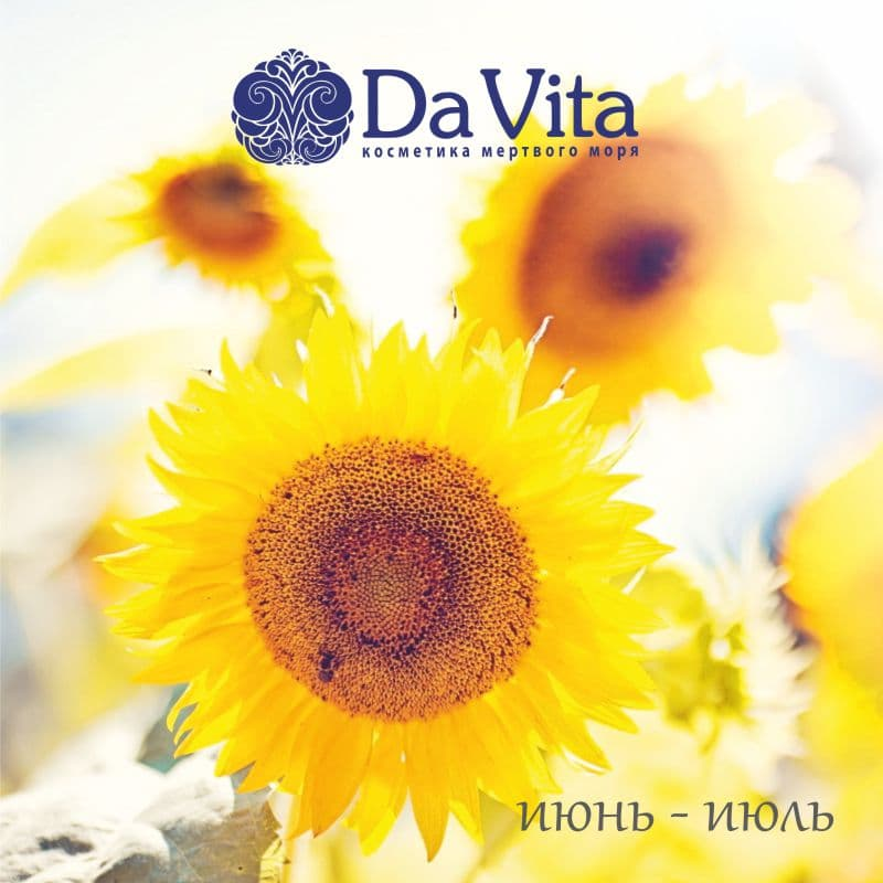 Новый сезонный каталог уже на сайте и в каждом магазине Da Vita