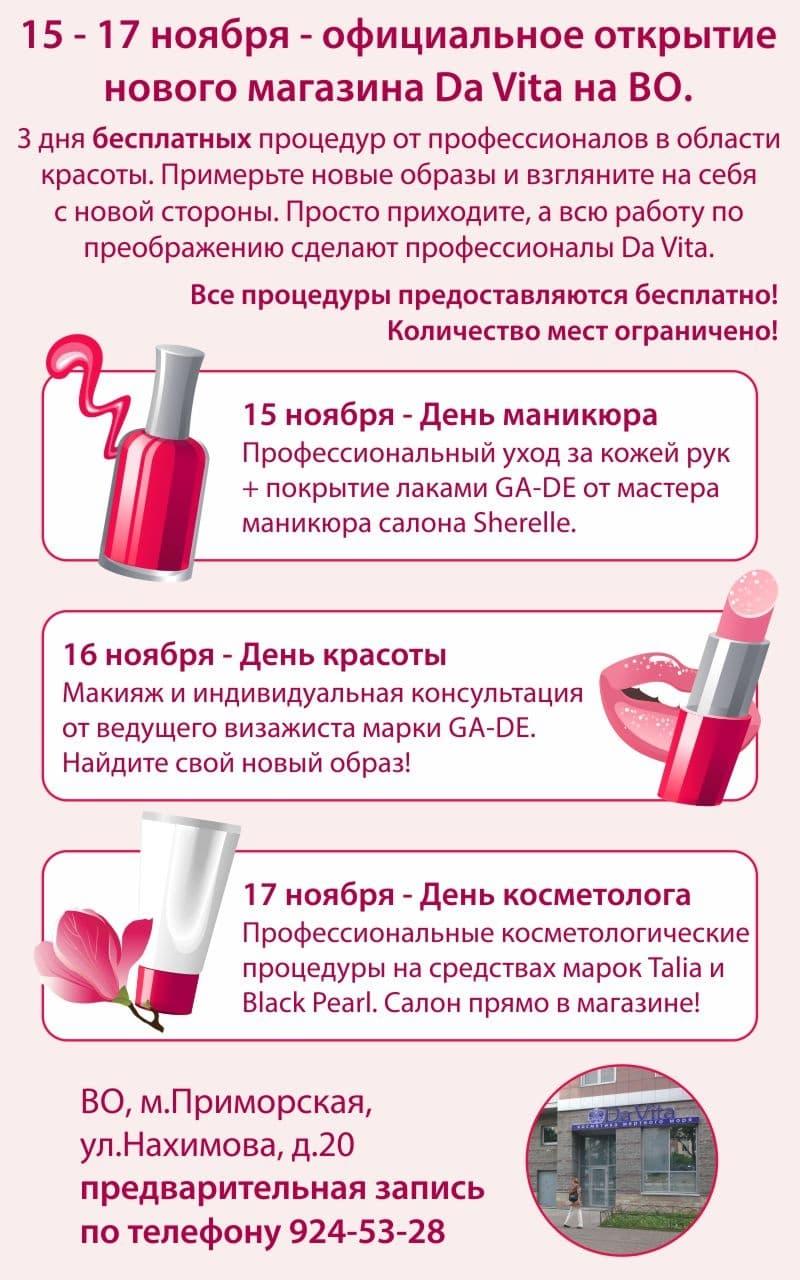 Три дня бесплатных процедур маникюр макияж косметолог