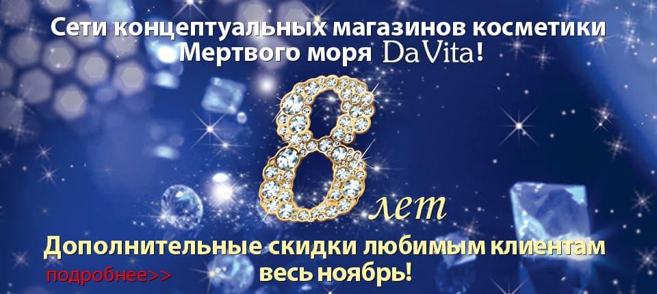 Сети магазинов Da Vita 8 лет