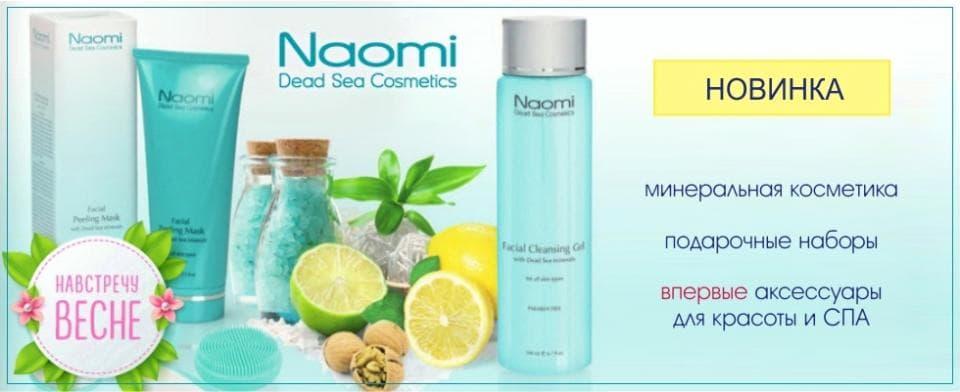 Новый бренд из Израиля Naomi