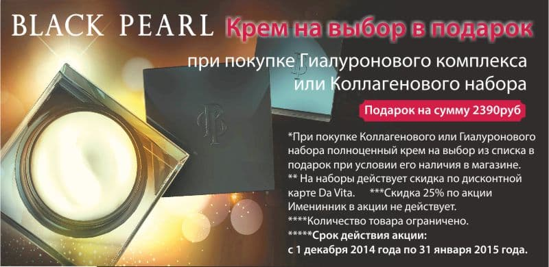 Дарим крем Black Pearl