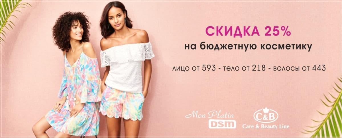 -25 бюджетные бренды