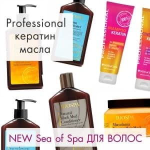 Новинки Sea of Spa